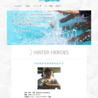 水とうきうきホームページ制作事例