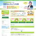 札幌の障害年金申請なら障害ねんきんナビ札幌様のホームページ制作事例