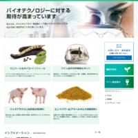 機能性食品資材研究開発 サービステックジャパン様ホームページ制作実績