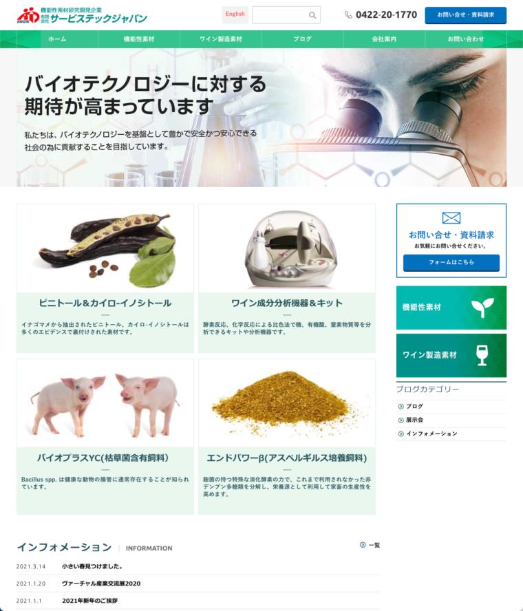 機能性食品資材研究開発|サービステックジャパン様ホームページ制作実績