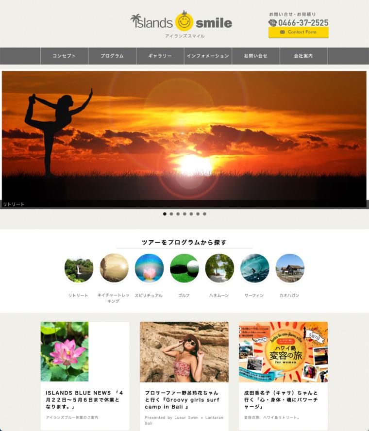 ココロとカラダを笑顔で満たすミラクルな旅|アイランズスマイル様ホームページ制作実績