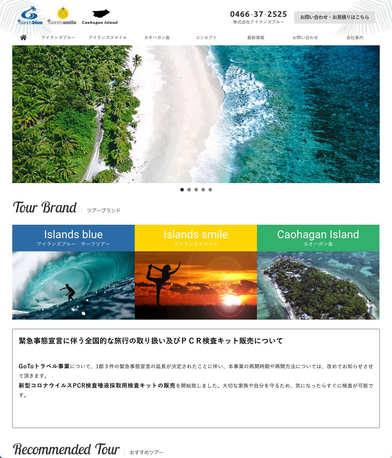 サーフツアーならサーフトリップ旅行専門アイランズブルーホームページ制作実績
