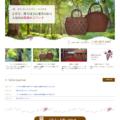 山葡萄かごバッグのアート工房様のホームページ制作実績