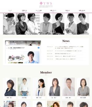 横浜女性起業家スクエア様ホームページ制作実績