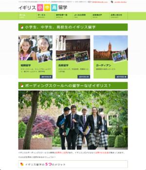 イギリス小学生中学生高校生留学サイトの制作実績